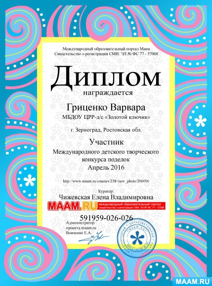 Маам.ру для воспитателей сайт воспитателя конкурсы поделок